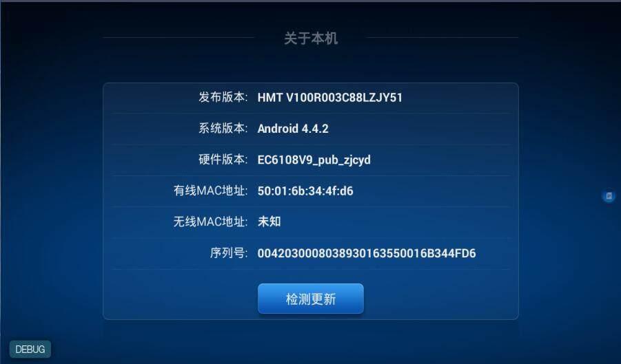 华为悦盒EC6108V9_PUB-8G内存版线刷救砖烧录固件