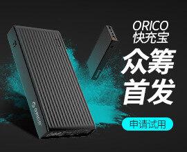 ORICO双向快充宝