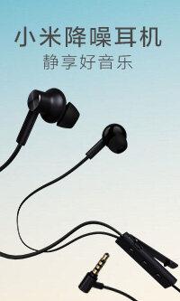 小米降噪耳机
