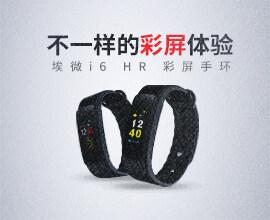 埃微i6 HR彩屏手环