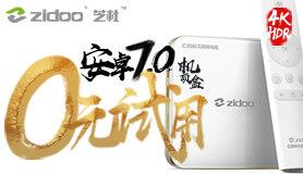 芝杜H6 PRO高清网络播放器