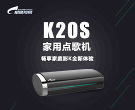 K20S家用点歌机