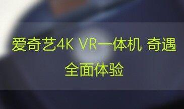 爱奇艺4K VR一体机体验:国产VR强势来袭