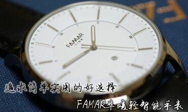 追求简单实用的好选择, FAMAR华唛轻智能手表