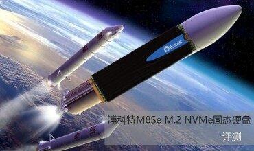 速度快才是硬道理,浦科特SSD M8se 256G评测