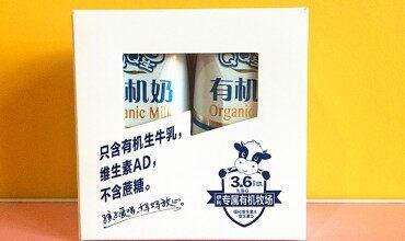 伊利QQ星有机奶,帮助中国儿童更好成长