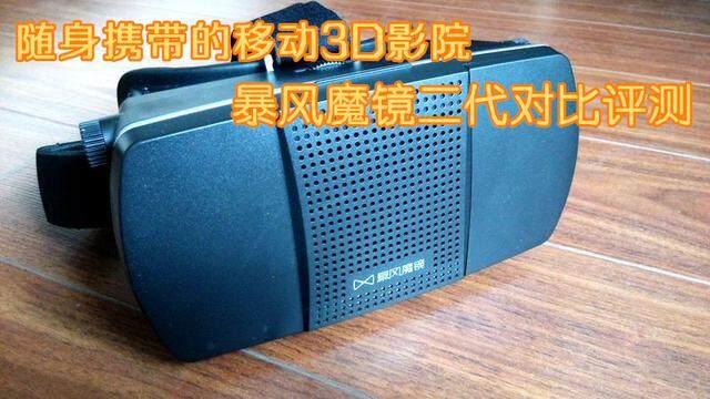 随身携带的移动3D影院 - 暴风魔镜二代对比评测