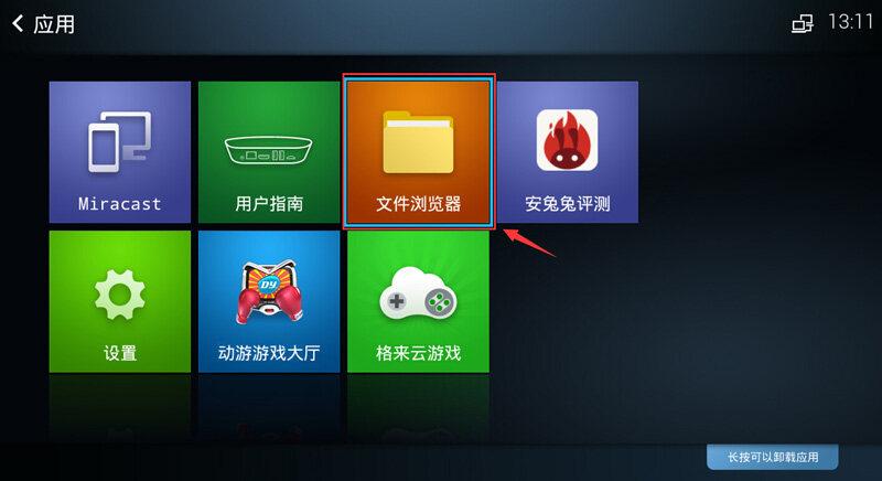 豆腐布丁电视盒子