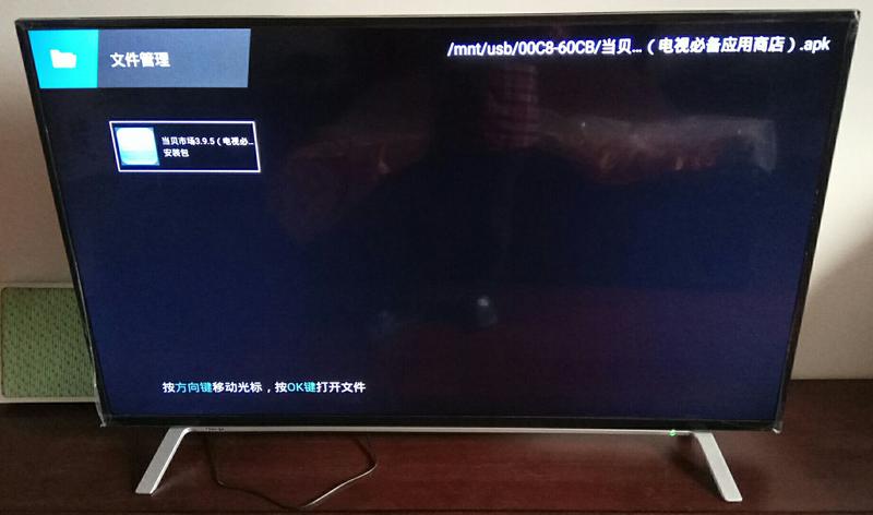 东芝 55U8600C