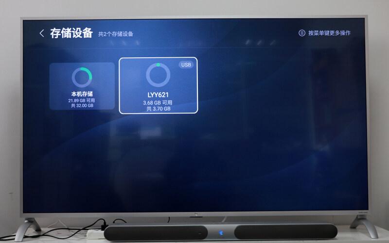 乐视电视通用教程