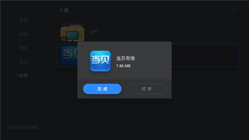 暴风AI电视7C 40AI7C