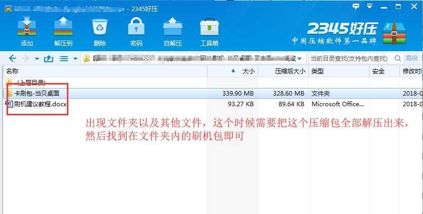 华为悦盒EC6108V9C ROM固件下载