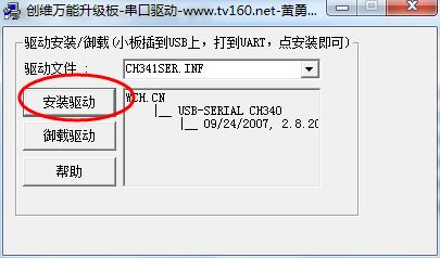 创维S9系列机芯型号9R20升级方法