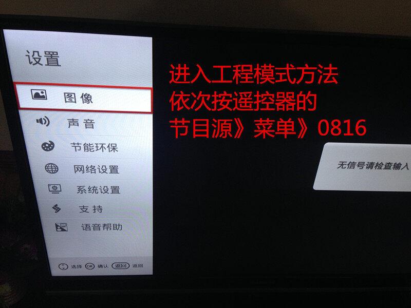 长虹电视通用刷机升级救砖图文教程分享!