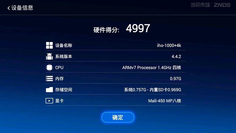 四川长虹IHO-1000 4K