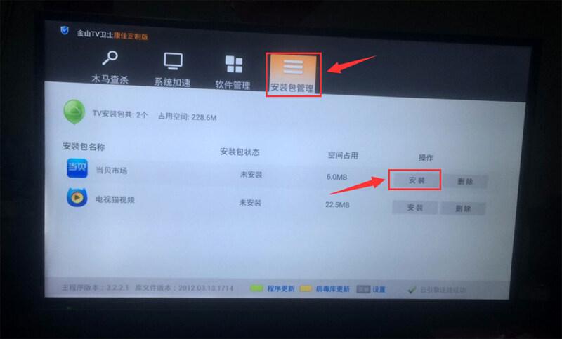 [有缘分享]康佳A55U-T55U-99015826_V2.3.09-99018023_V1.0.04U盘升级固件下载