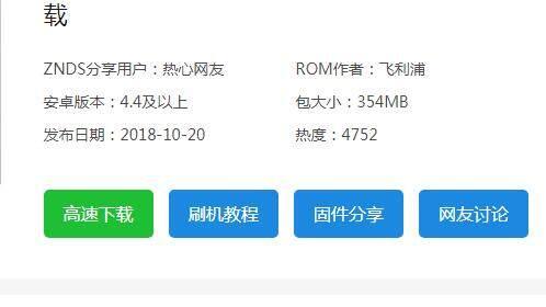 """飞利浦电视""""usb_update.bin""""固件强制升级刷机教程"""
