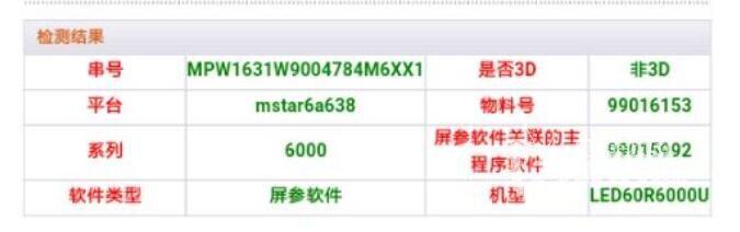 [水滴ROM]康佳99015992-99015826-99016376-99016257极简流畅固件下载